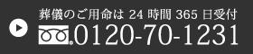 葬儀のご用命は24時間365日受付|0120-70-1231