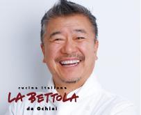 落合 務氏|イタリアン監修