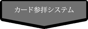 カード参拝システム